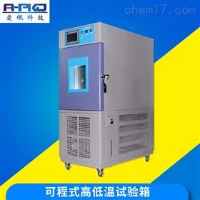 AP-HX东莞市小型高低温湿热试验箱