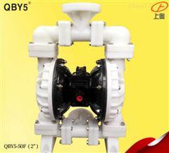 QBY5-50F型塑料气动隔膜泵 耐腐蚀涂料泵