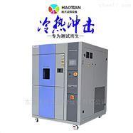 TSD-150F-2P冷热冲击试验箱 荧幕操作简单 *
