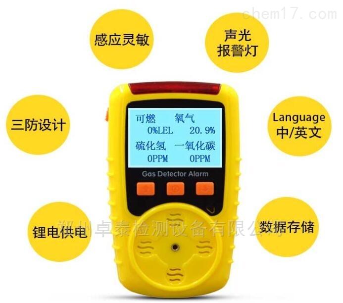 ZT4吉林长春便携式/四合一气体检测仪