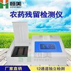 HM-NC10-农药残留检测仪 农残速测仪