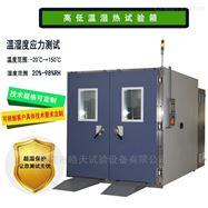 WTHC-08F步入式高低温湿热试验舱