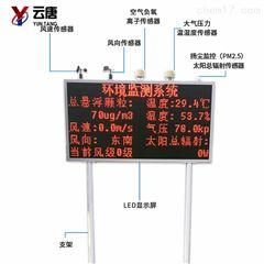 YT-FY12在线负氧离子监测系统价格