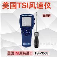 美国TSI9565多参数通风表风速计