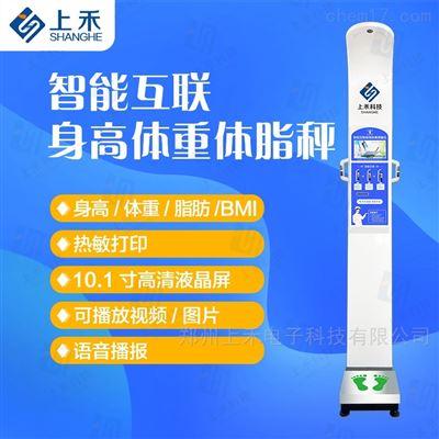 SH-900G超声波身高体重体脂测量一体机 投币SH-900G