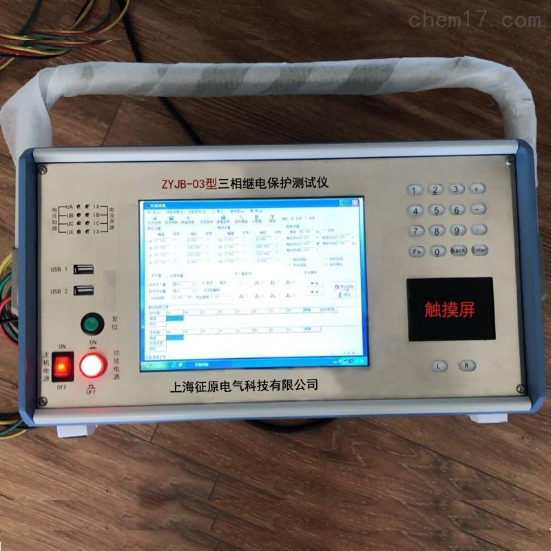 继电保护试验装置