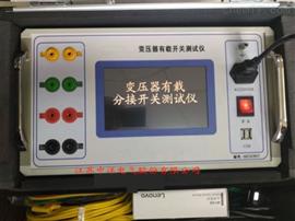 ZD9207G有载开关测试仪