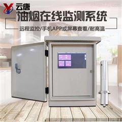 YT-YY02油烟在线监测系统价格