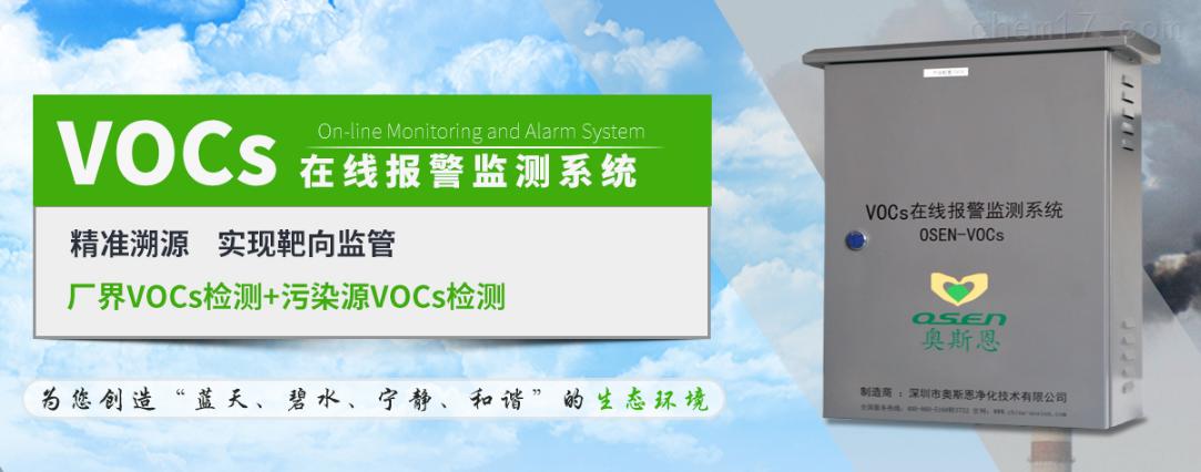 泵吸式VOC在线监测系统多少钱