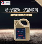进口机油全合成润滑油0W-30适合柴汽发动机
