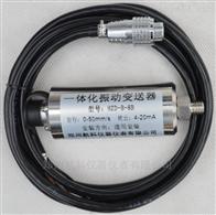 显示型一体化振动变送器SDJ-701L-A05