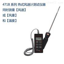 471-1/471Bdwyer数字手持热式风速计