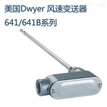 641-6|641-12-LED德威尔641系列风速变送器