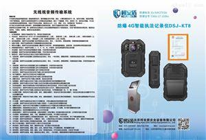 北京柯安盾防爆4G直法记录仪厂家
