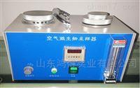 HD-KHW-2空氣細菌采樣器