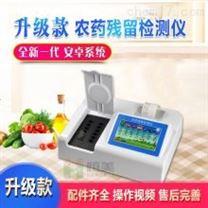 茶葉農藥殘留檢測儀定制款
