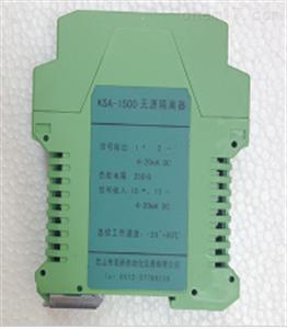 KSA-1500KSA-1500无源变送器安全栅