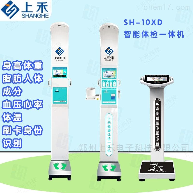 便携式体检一体机金沙澳门官网下载app身高体重血压测量仪