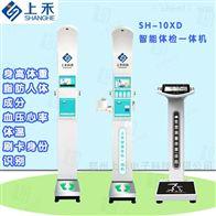 SH-10XD便携式体检一体机金沙澳门官网下载app身高体重血压测量仪
