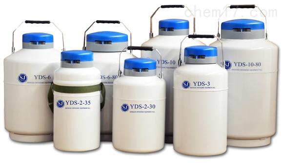 便携式储存系列液氮罐
