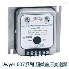 607-0/607-1/607-7德威尔超微差压变送器美国dwyer