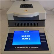 DHS-110-5卤素水分快速测定仪(110g)