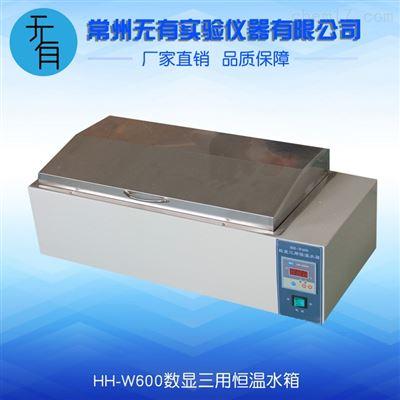 HH-W600三用恒温水箱(水浴槽)