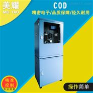 環保在線排污口COD分析儀