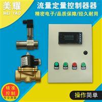 MY-DLKZY9A加量系统制造厂家流量定量控制器