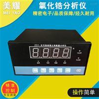 ZO-4*高温氧化锆氧气检测仪