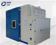 大型步入式高低溫試驗室