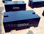 福州1吨砝码,1000kg铸铁砝码
