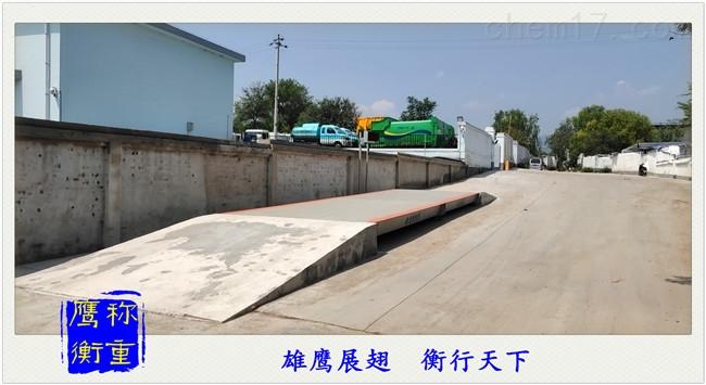 漯河地磅--50吨电子汽车衡//实力厂家