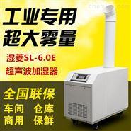 郑州蔬菜火锅店展台超声波加湿器