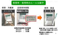 微生物检测仪LuciPac A3——PD-30配套试剂