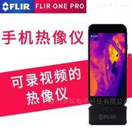 美國FLIR one pro手機熱像儀