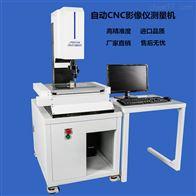 XT自动CNC影像仪测量机