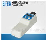 WGZ-1B便携式浊度计 浊度仪 浊度测量仪