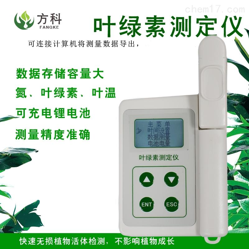 叶绿素含量速测仪价格