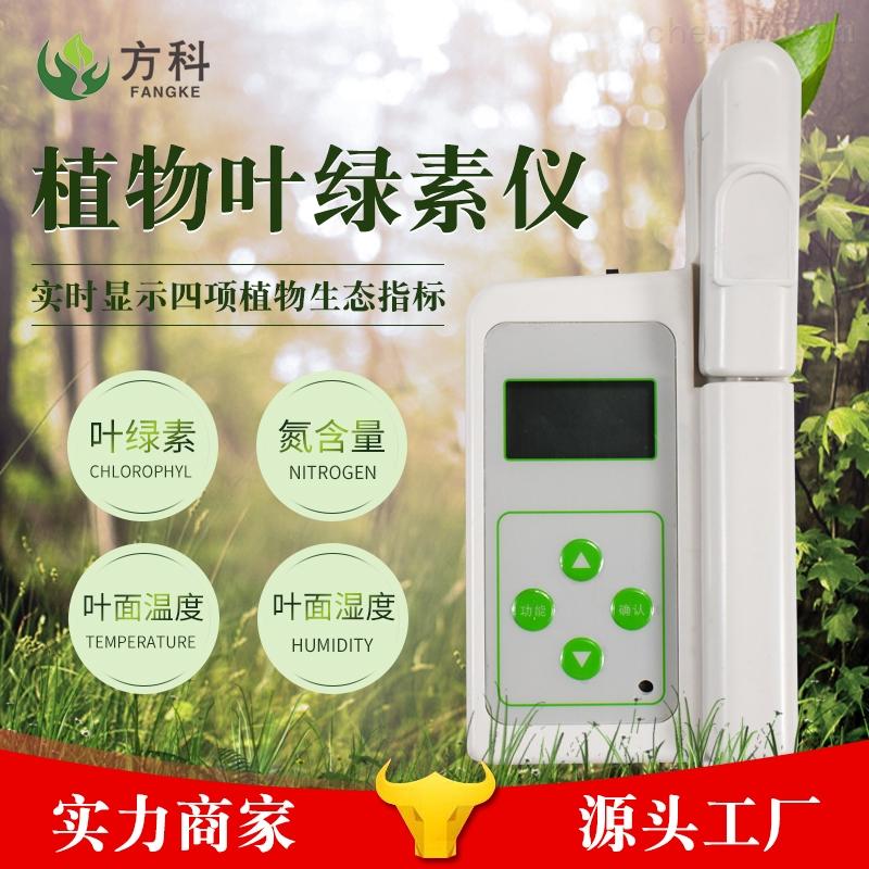 便携式叶绿素速测仪