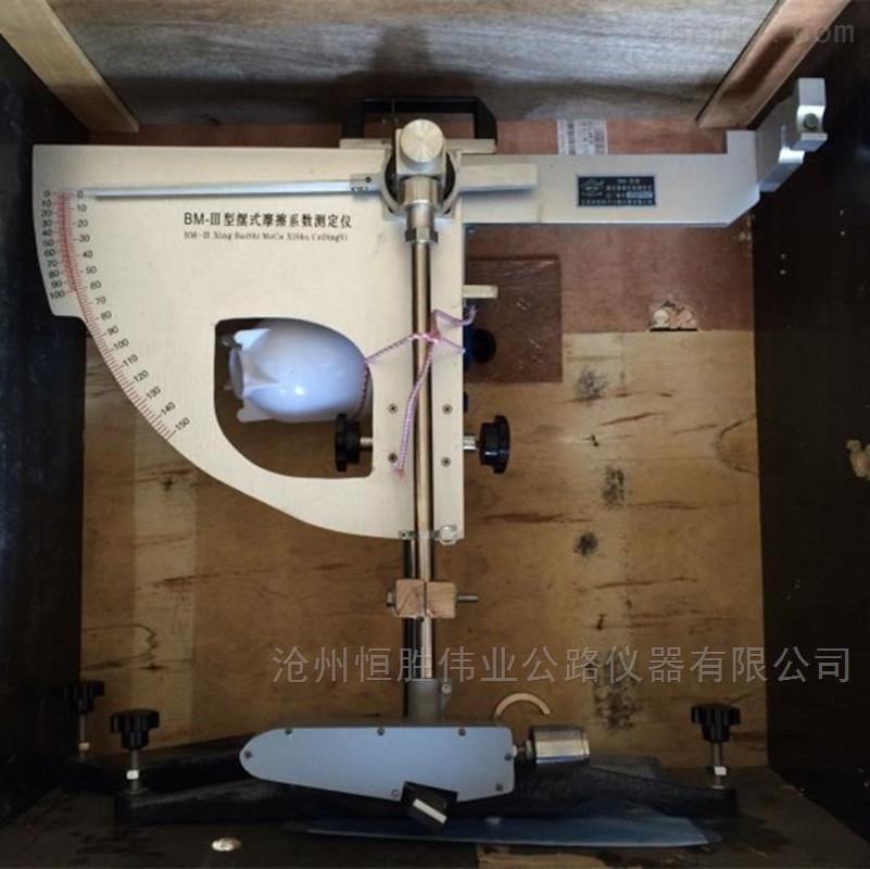 BM-3型擺式摩擦系數測定儀試驗方法