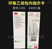 12513M环氧乙烷灭菌化学指示卡