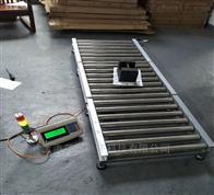 无动力250kg滚筒秤,TCS-100Kg电子滚轴秤