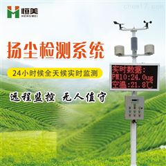 HM-YC03扬尘噪声污染在线监测系统