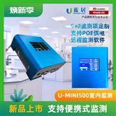 U-MINI500室內多功能環境監測終端