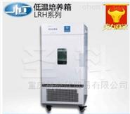 低温培养箱 低温保存箱 微生物血清储藏