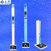 SH-700G上禾河南供应商儿童智能互联身高体重测量仪