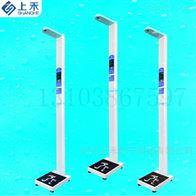SH-200G上禾科技供应商金沙澳门官网下载app身高体重测量仪厂家