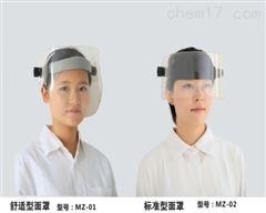 MZ-01防护面罩