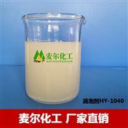 水性建筑涂料消泡劑HY-1040廠家直銷